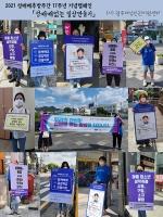 2021 성매매추방주간 17주년 기념 캠페인